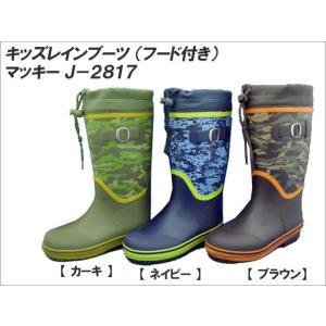 【半額以下】 キッズレインブーツ/長靴/ラバーブーツ マッキー J-2817 ■19cm〜24cm|f-club