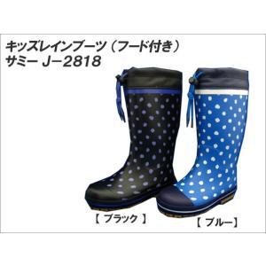 【半額以下】 キッズレインブーツ/長靴/ラバーブーツ サミー J-2818 ■19cm〜24cm|f-club