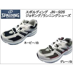 スポルディング レディーススニーカー JN-926 [ ネービー/白 ][ グレー/白 ] 22.5cm〜25.5cm|f-club