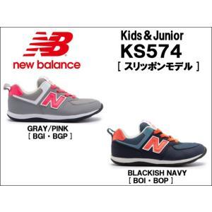 ニューバランス [ new balance ] KS574 キッズ&ジュニアスニーカー [スリッポンシューズ] 【国内正規品】 ●16.0cm〜21.5cm|f-club