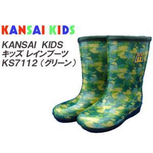 キッズレインブーツ/長靴 [ KANSAI KIDS カンサイキッズ ] KS7112 グリーン ●18cm〜23cm|f-club