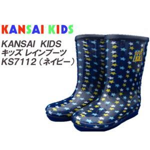 キッズレインブーツ/長靴 [ KANSAI KIDS カンサイキッズ ] KS7112 ネイビー ●18cm〜23cm|f-club