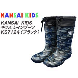 キッズレインブーツ/長靴 [ KANSAI KIDS カンサイキッズ ] KS7124 ブラック ●18cm〜23cm|f-club