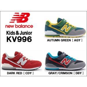 ニューバランス [ new balance ] KV996 [ CDY/AGY/DBY ] キッズ&ジュニアスニーカー 【国内正規品】 ●17.0cm〜22.0cm|f-club
