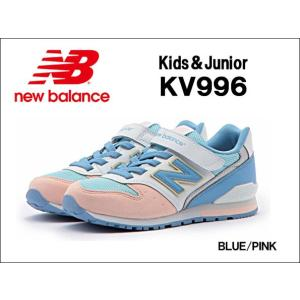 ニューバランス [ new balance ] KV996 キッズ&ジュニアスニーカー 【国内正規品】 ●17.0cm〜23.0cm|f-club
