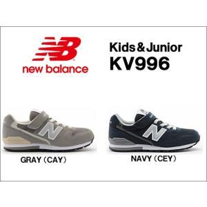 ニューバランス [ new balance ] KV996 キッズ&ジュニアスニーカー  【国内正規品】 ●17.0cm〜24.0cm|f-club