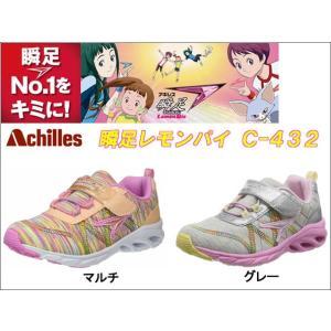 瞬足 シュンソク レモンパイ C-432 ■ストームモデル [ 17cm・18cm ]|f-club