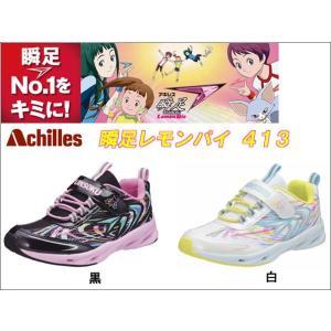 瞬足 シュンソク レモンパイ 413 ■ストームマックスモデル [ 19.0cm〜23.5cm ] f-club