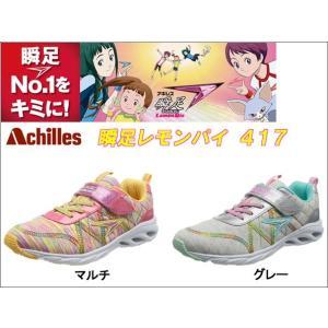 瞬足 シュンソク レモンパイ 417 ■ストームモデル [ 19.0cm〜23.0cm ]|f-club