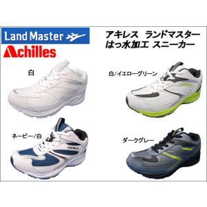 アキレス ランドマスター>メンズ スニーカー [24.5cm〜28cm]