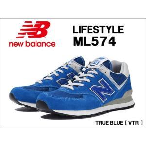 ニューバランス [ new balance ] ML574 (TRUE BLUE/VTR)メンズスニーカー 【国内正規品】 ●25.0cm〜30.0cm|f-club