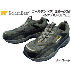 【20%OFF】 ゴールデンベア スニーカー GB-006 (チャコール)●24.5〜28cm f-club