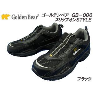 【20%OFF】 ゴールデンベア スニーカー GB-006 (ブラック)●24.5〜28cm f-club