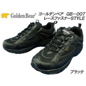 【20%OFF】 ゴールデンベア スニーカー GB-007 (ブラック)●24.5〜28cm f-club