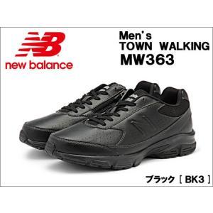 ニューバランス [ new balance ] MW363 [ブラック/BK3] メンズ ウォーキングシューズ 【国内正規品】 ●25.0cm〜28.0cm|f-club