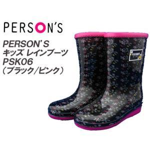 キッズレインブーツ/長靴 [ PERSON'S パーソンズ] PSK06 ブラック/ピンク ●18cm〜23cm|f-club