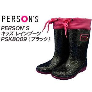 キッズレインブーツ/長靴 [ PERSON'S パーソンズ] PSK8009 ブラック<br>●18cm〜23cm|f-club