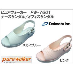 レディース ナースサンダル/オフィスサンダル [ pure walker/ピュアウォーカー ] PW7601 (スカイブルー・ピンク)|f-club