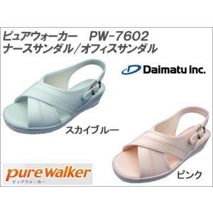 レディース ナースサンダル/オフィスサンダル [ pure walker/ピュアウォーカー ] PW7602 (スカイブルー・ピンク)|f-club