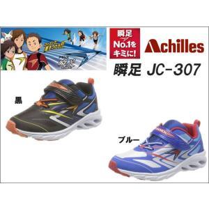 瞬足 シュンソク JC-307 [ 17cm・18cm・19cm ]|f-club