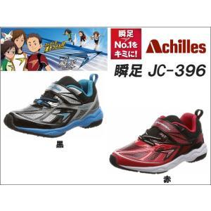 瞬足 シュンソク JC-396 [ 17cm・18cm ]|f-club