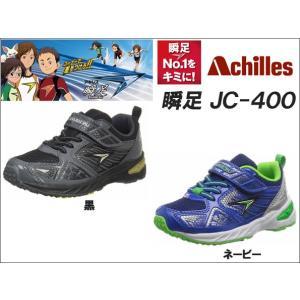 瞬足 シュンソク JC-400 [ 17cm・18cm ]|f-club