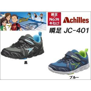 瞬足 シュンソク JC-401 [ 17cm・18cm ]|f-club