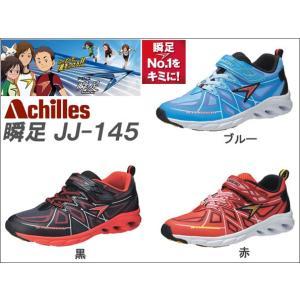 瞬足 シュンソク JJ-145 [ 19cm〜24.5cm ]|f-club