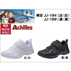 瞬足 シュンソク JJ-184/JJ-188 [白/白][黒/黒] ■17cm〜24.5cm|f-club