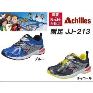 瞬足 シュンソク JJ-213 [ 19cm〜24.5cm ]|f-club