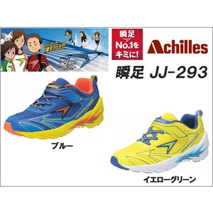 瞬足 シュンソク JJ-293 [ 19cm〜24.5cm ]|f-club