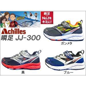 瞬足 シュンソク JJ-300 [ 19cm〜24.5cm ]|f-club