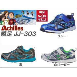 瞬足 シュンソク JJ-303 ■防水モデル [ 19cm〜24.5cm ]|f-club