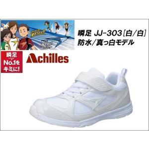 瞬足 シュンソク JJ-303 [白/白] ■防水モデル [ 19cm〜24.5cm ]|f-club