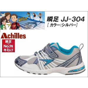 瞬足 シュンソク JJ-304 [シルバー][ 19cm〜24.5cm ]|f-club