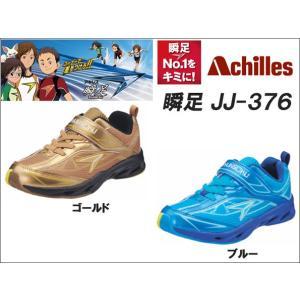 瞬足 シュンソク JJ-376 [ 19cm〜24.5cm ]|f-club