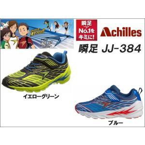 瞬足 シュンソク JJ-384 [ 19cm〜24.5cm ]|f-club