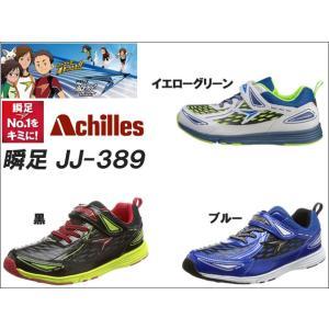 瞬足 シュンソク JJ-389 [ 19cm〜24.5cm ]|f-club