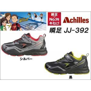 瞬足 シュンソク JJ-392 [ 19cm〜24.5cm ]|f-club