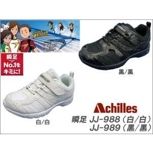 瞬足 シュンソク JJ-988/JJ-989 [白/白][黒/黒] ■15cm〜26cm|f-club