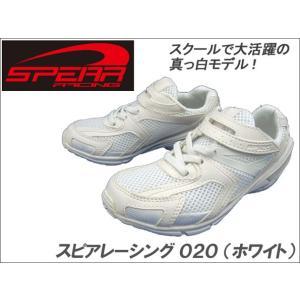 スピアレーシング 020/SR020 [ホワイト] ■19.0cm〜24.5cm|f-club
