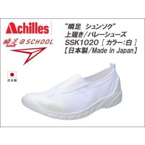"""""""シュンソク""""がうわばきを変える! 上履きは、子供達が人生で一番成長する時間を、一緒に過ごす靴。だか..."""