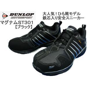 ダンロップ 安全靴 マグナムST301 (ブラック) [ひも靴モデル] ●24cm〜30cm|f-club