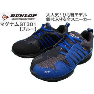 ダンロップ 安全靴 マグナムST301 (ブルー) [ひも靴モデル] ●24cm〜30cm f-club