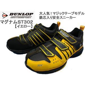 ダンロップ 安全靴 マグナムST302 (イエロー) [マジックテープモデル] ●24cm〜30cm|f-club