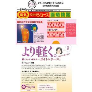 お多福 磁気付健康シューズ [ 女性用 ] ストーリ 黒 【日本製】 22.0cm〜25.0cm|f-club|03
