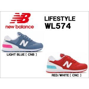 ニューバランス [ new balance ]  WL574 レディーススニーカー 【国内正規品】 【CNB/CNC】 ■22.5cm〜25.0cm|f-club