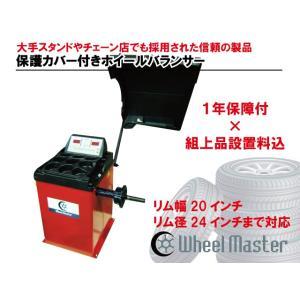 設置込(関東地区限定) 大24インチ対応 高品質 ホイールバランサー ホイールマスター ALT-919|f-depot