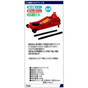 MTO 低床フロアジャッキ 3t FJ386(スチール製/低床 最低位86mm 最高位455mm 3.0t対応)|f-depot