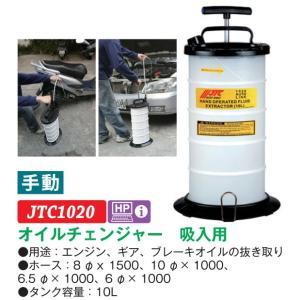オイルチェンジャー 手動式 (タンク容量:10L) jtc1020